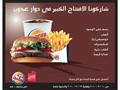 burger_king_ad